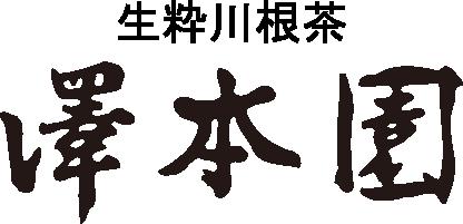 生粋川根茶 澤本園