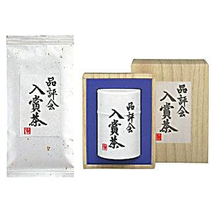 品評会入賞茶新