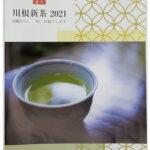 2021新茶